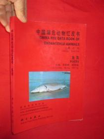 中国濒危动物红皮书:鱼类           【16开】