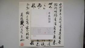 2016年现代出版社出版发行《半水闲话》(附著者、书法家程秉洲书法一张)一版一印精装、印4000册