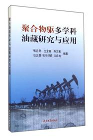 聚合物驱多科学油藏研究与应用\9787518301652石油工业