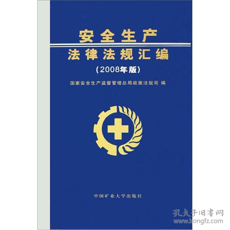 9787811079616安全生产法律法规汇编(2008年