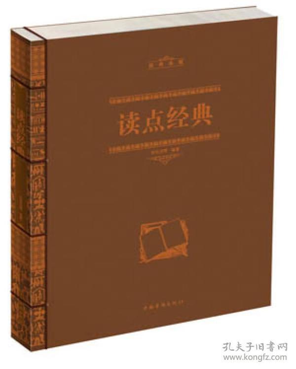 经典典藏:读点经典