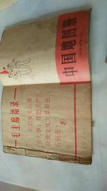 中国地图册(供革命串联用)封底掉一半 其他完整