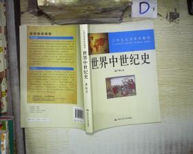 世界中世纪史/21世纪史学系列教材 、。