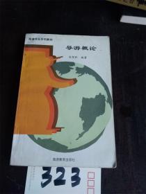 导游概论 徐堃耿 著 / 旅游教育出版社