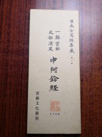 中阿含经    折帖    日本古写经集成 1   书艺文化新社