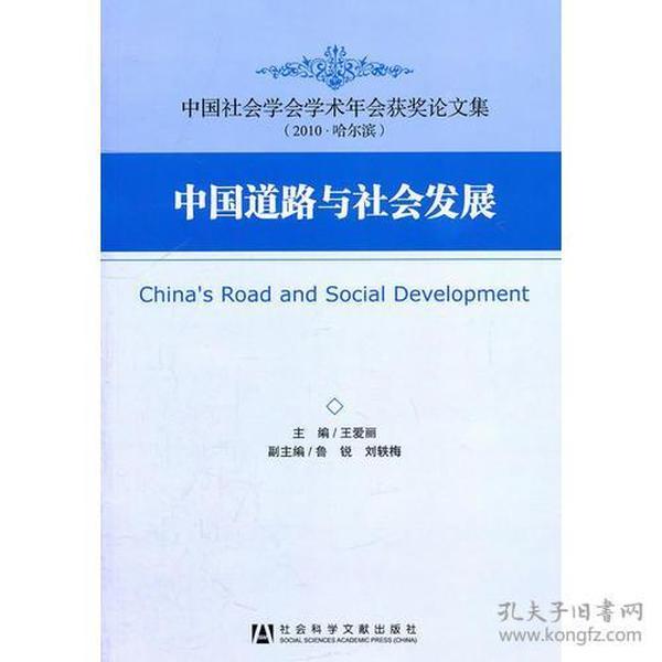 中国道路与社会发展:中国社会学会学术年会获奖论文集(2010·哈尔滨)