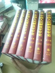 中国人民解放军军史 1 2 3 4 5 6 【全6卷】精装