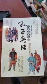 二手正版孙子兵法智谋故事总集:谋攻篇9787104025672