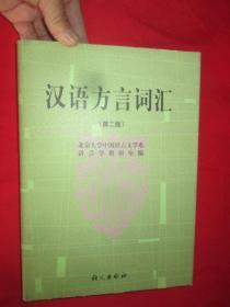 汉语方言词汇(第二版)         【16开,硬精装】