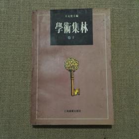 学术集林 卷十