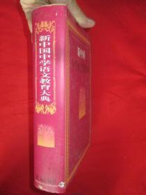 新中国中学语文教育大典      【16开,硬精装】