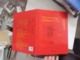 中国传统建筑在欧洲:镇江国际海外建筑项目选