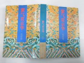 紫气贯京华·北京卷—《中国皇城·皇宫·皇陵》系列丛书 32开精装