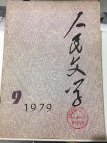 人民文学 1979-9
