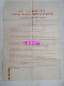 文革布告:全县工人阶级动员起来,充分发挥主力军的作用,把批林批孔的斗争进行到底(梅县总工会第十一届三次全委扩大会决议)1974年2月