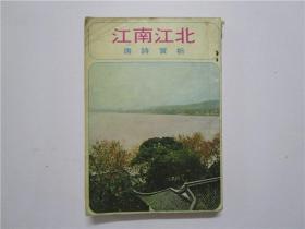 约70年代版 江南江北(唐诗赏析)