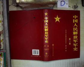 中国人民解放军军史  第三卷 。、