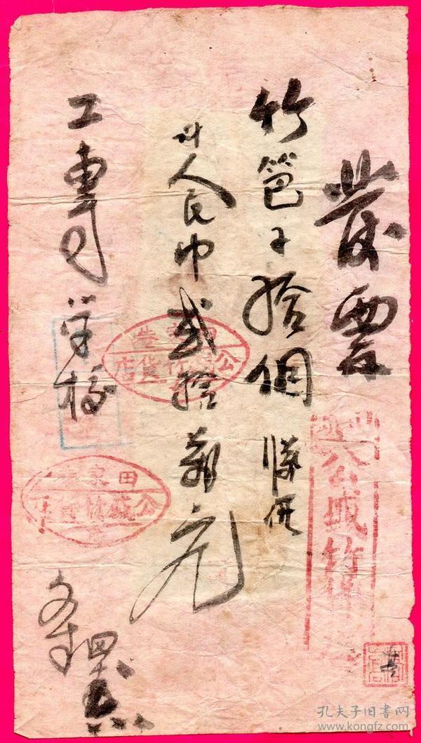 华东区印花税票类----1950年代田家巷,公成竹货店(贴税票12张)
