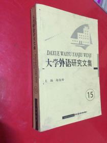 大学外语研究文集 6
