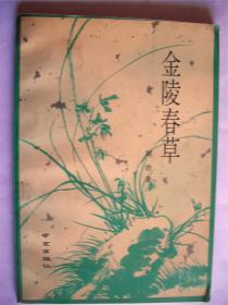 文东上款,诗人顾浩毛笔签赠本《金陵春草》南京出版社初版初印5000册850*1168