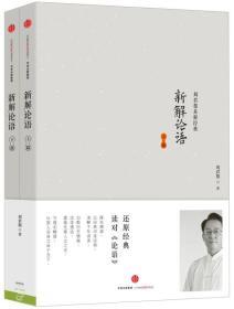 新解论语-(全2册)