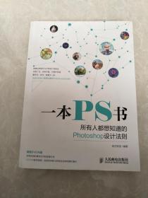 一本PS书:所有人都想知道的Photoshop设计法则