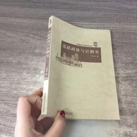 苏联政体与官制史