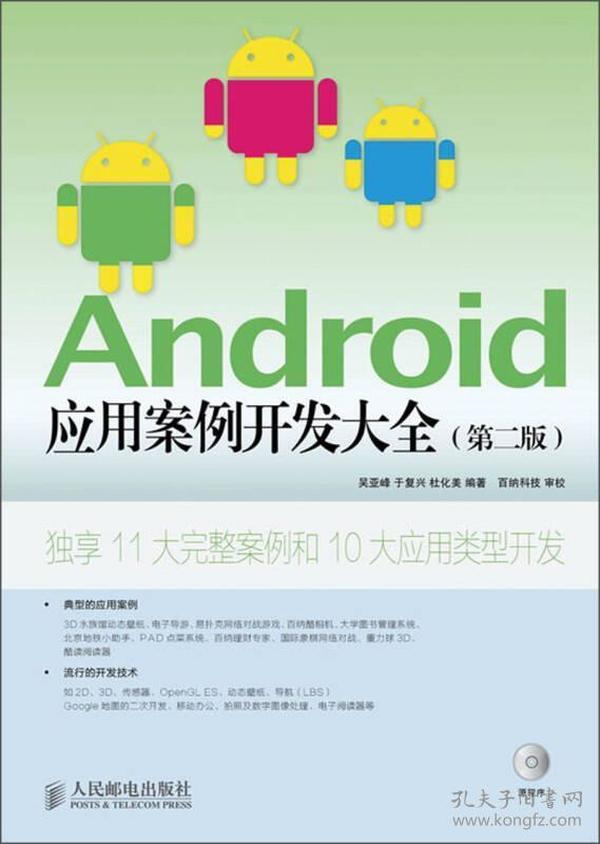 Android应用案例开发大全