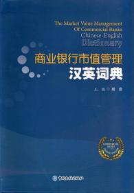 商业银行市值管理汉英词典 专著 The market value management of commercial banks Chinese-