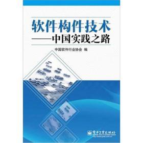 软件构件技术——中国实践之路