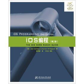 iOS编程(第2版)(针对Xcode 4 )