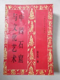 中國石窟與文化藝術【初版僅印5000冊】
