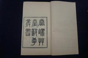 《當歸草堂醫學叢書》1982年杭州古舊書店玉扣紙十冊一套全