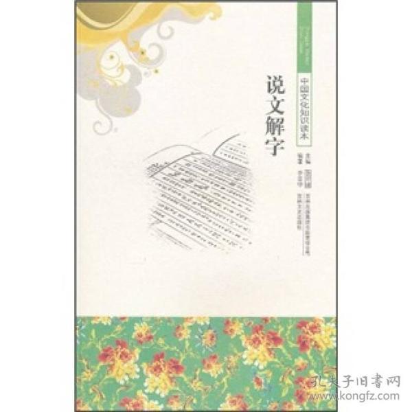 中国文化知识读本——说文解字