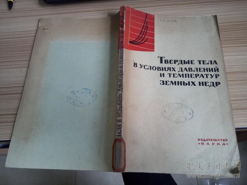 【俄文原版】在地球内部压力和温度条件下的固体(16开)