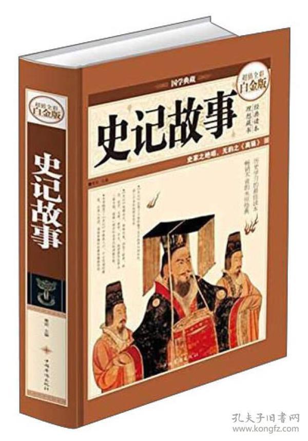 史记故事(超值全彩白金版)