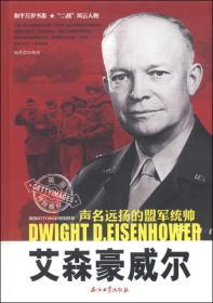 艾森豪威尔-声名远扬的盟军统帅