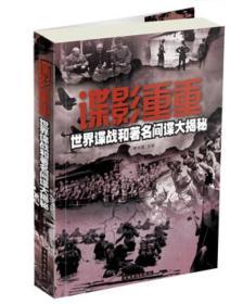谍影重重:世界谍战和著名间谍大揭秘