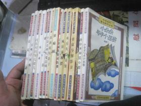 中华当代童话新作丛书:《孙小圣与猪小能》等14册合售【细目见图】