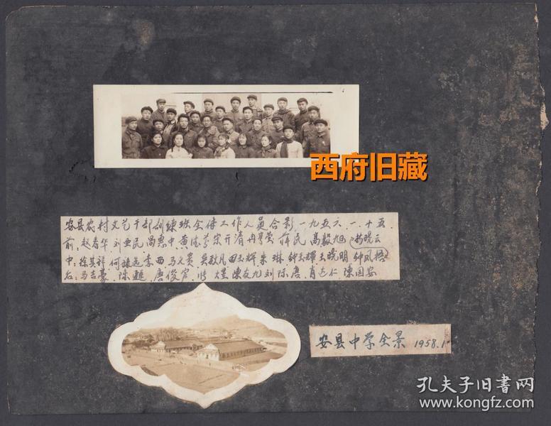 五十年代,绵阳安县农村文艺干部训练班合影,安县中学全景老照片,两张合售