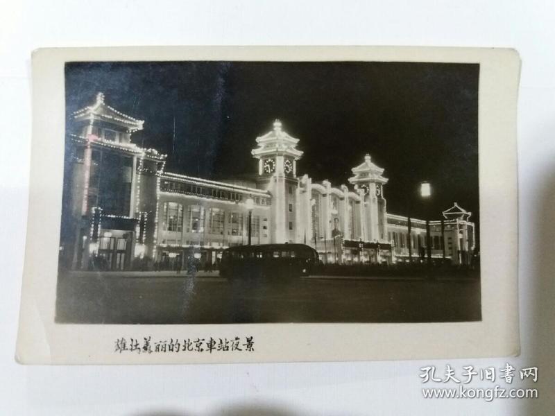 老照片(雄壮美丽的北京车站夜景)