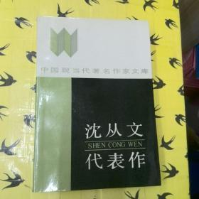 中国现当代著名作家文库: 沈从文代表作