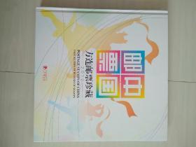 中国邮票 方连邮票珍藏册 2012空册