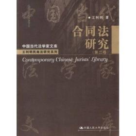 合同法研究 第二卷 专著 王利明著 he tong fa yan jiu