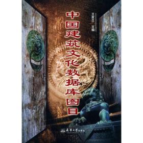 中国建筑文化数据库图目(附CD-ROM光盘一张)