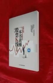《一本书读懂股票K线战法》