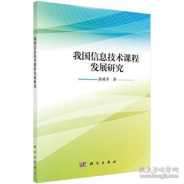 我国信息技术课程发展研究