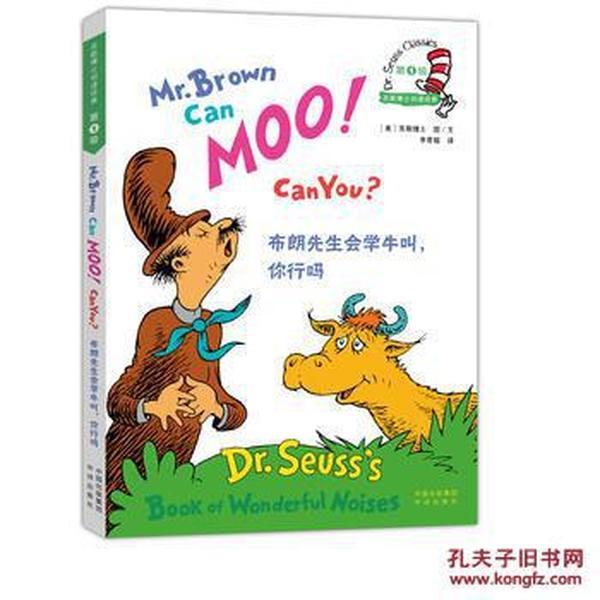 布朗先生会学牛叫.你行吗-苏斯博士双语经典-第