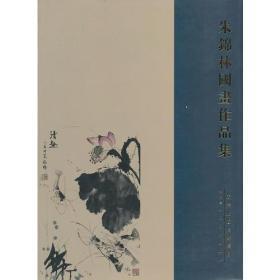 朱锦林国画作品集