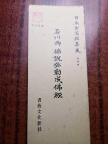 佛说弥勒成佛经    日本古写经集成 4   书艺文化院